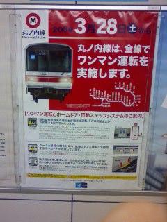 あらかわ交通ノート : 丸ノ内線...