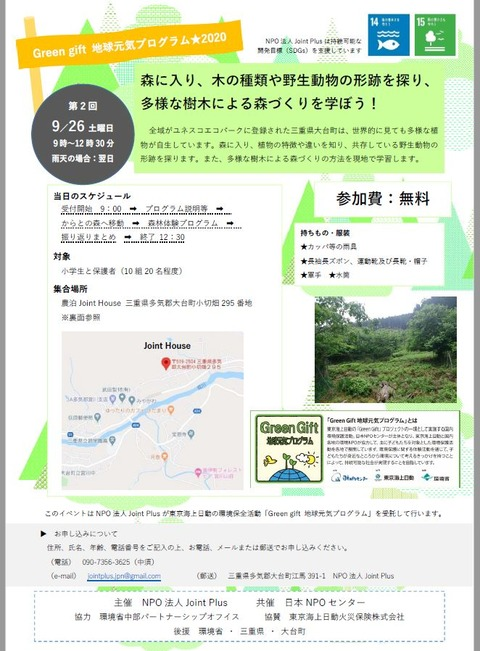 Forest_Survey_and_Study
