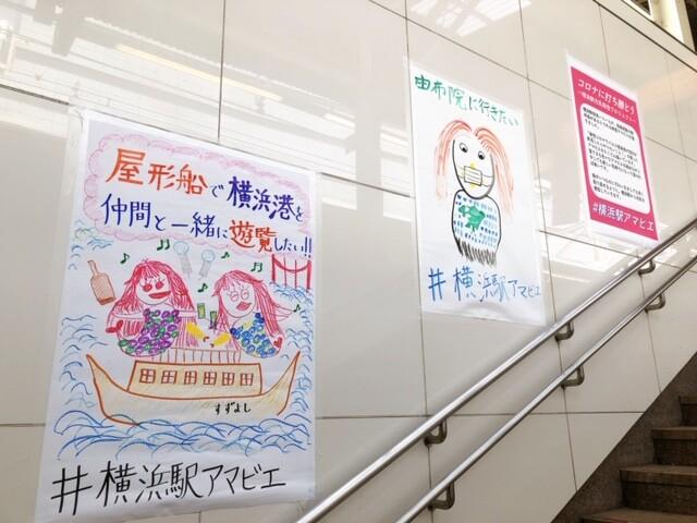 横浜 駅 アマビエ 駅員さんありがとう!『横浜駅に出没したアマビエ』がジーンとくる。...