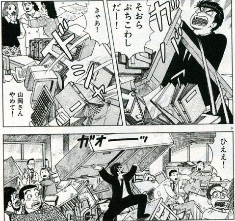 【悲報】美味しんぼ山岡のマジでキチガイじみてる一コマ