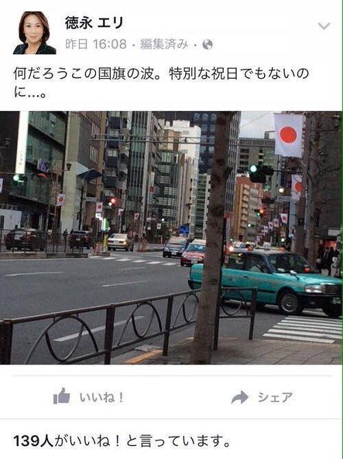 【朗報】美人国会議員さん、不自然な日本国旗に不信感
