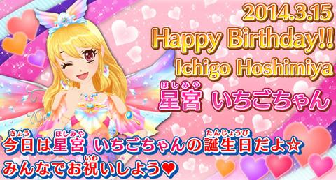 bnr_ichigo-birthday