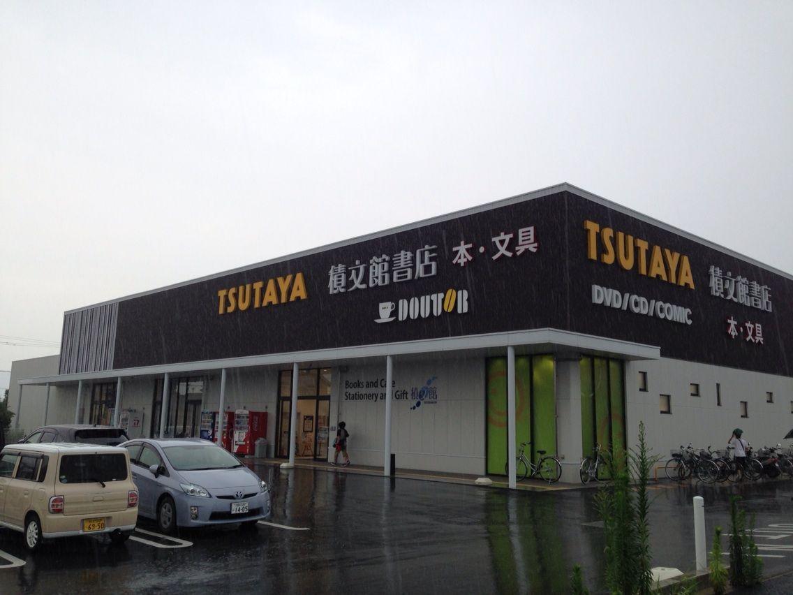 TSUTAYA 積文館書店 八女店 : レ...