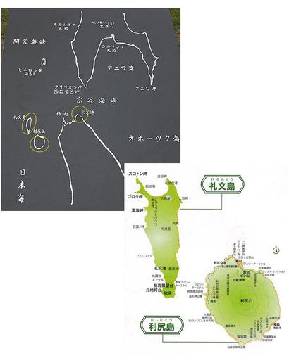 利尻・礼文1