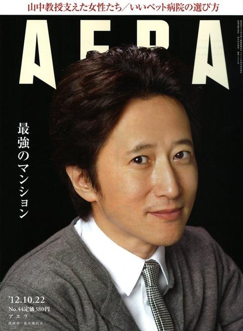 news_large_aera20121022