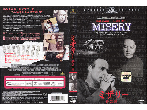 Misery_P