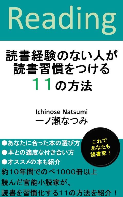 【2019改】読書法表紙