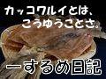 kurosurume