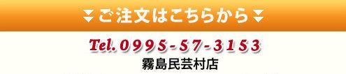 ご注文は、0995-57-3153
