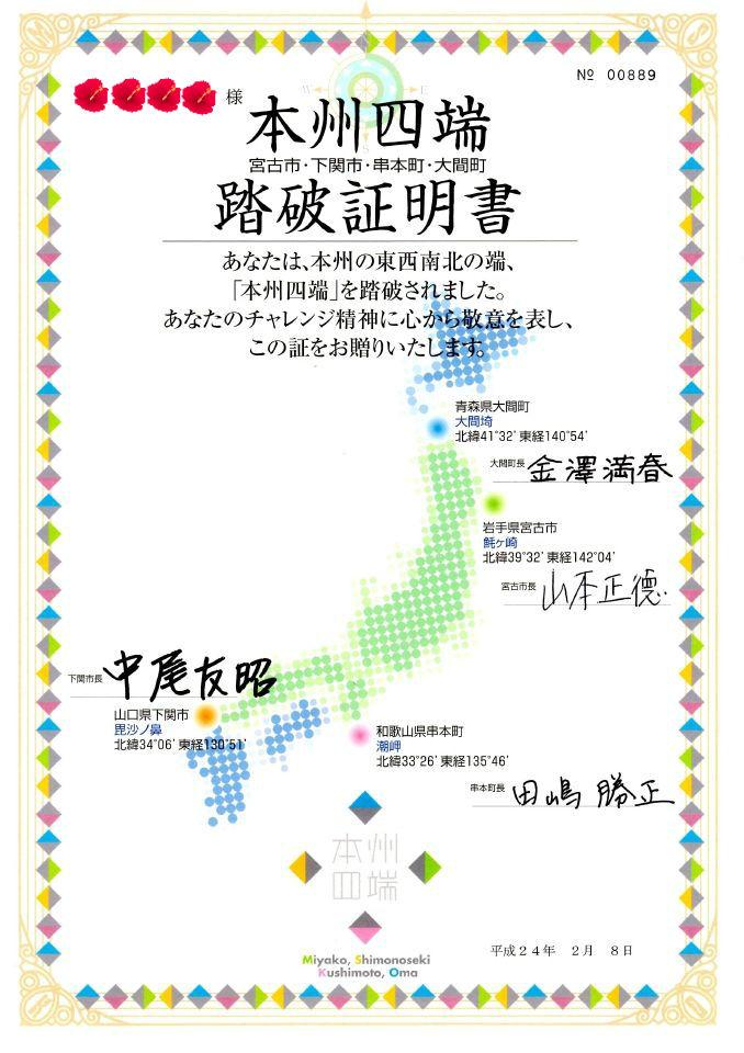 honshu-yontan 約4ヶ月かけて和歌山青森岩手山口を巡ってGET  本州四端踏破証明書