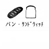 □パン・サンド