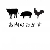 □お肉のおかず