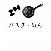 □パスタ・めん