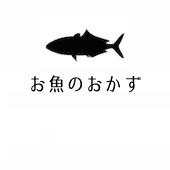 □お魚のおかず