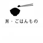 □丼・ごはん