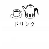 □ドリンク