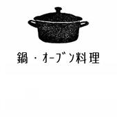 □鍋・オーブン