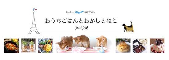 ★joli!joli!ヘッダ(画像大きくしてみた) のコピー