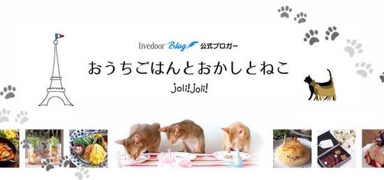 ★joli!joli!ヘッダ(猫の足跡:SP版)