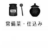 □常備菜・仕込み