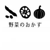 □野菜のおかず