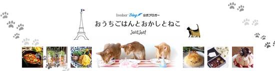 ★joli!joli!ヘッダ(猫の足跡)