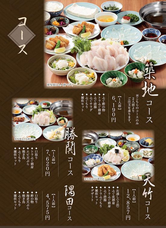 menu_cource