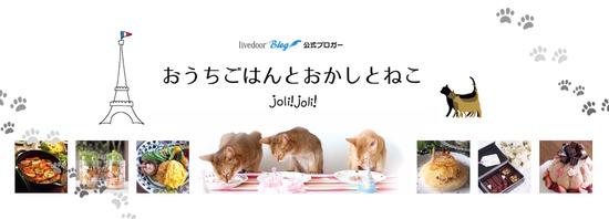 ★joli!joli!ヘッダ(猫ブログ用)PC