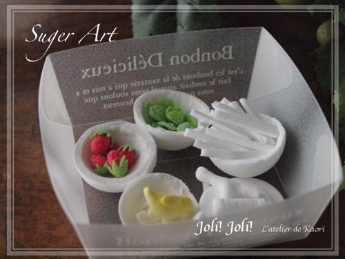 Joli!joli!のブログ-お砂糖の鳥かご(パーツ2)