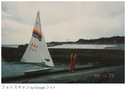 onahama1990