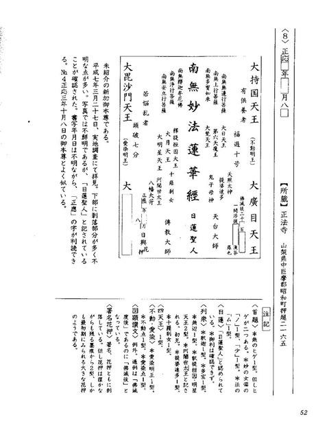 正法寺格蔵の日興曼荼羅の座配