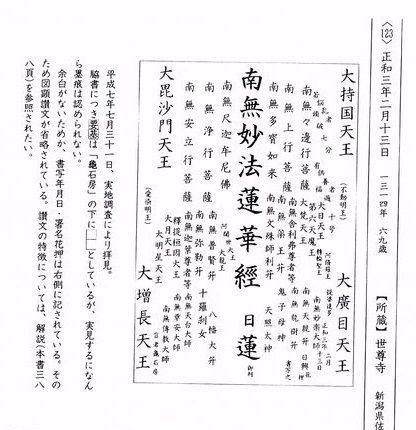 新潟世尊寺