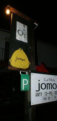 黄色い縄文鍋