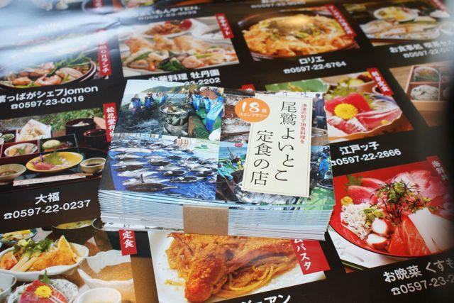 20130405よいとこ定食冊子