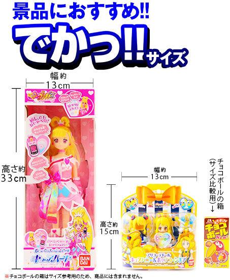 c6080152123da4 激安 おもちゃ・だらけ.com 口コミ : !○プリキュア ファッションドール ...
