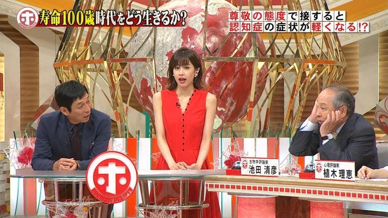 加藤綾子 エロい腋と黒いインナーチラ ホンマでっか 180920
