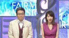 加藤綾子アナが谷間を露出したまま司会!!wwwwwwww