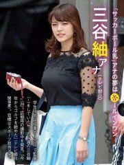 三谷紬アナの巨乳が圧倒的すぎる!!wwwwwwww