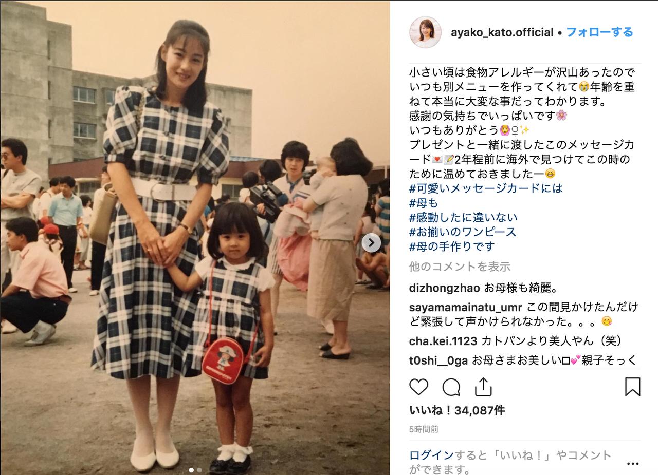 加藤綾子アナの母親が超絶美人