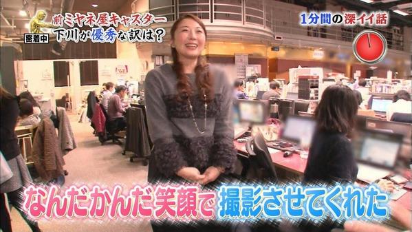 下川美奈 (33)