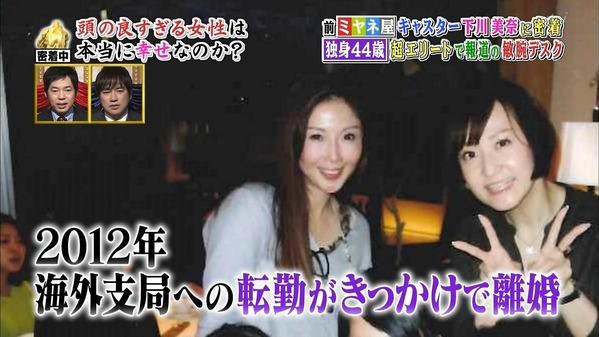 下川美奈 (24)