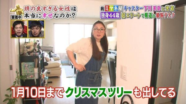 下川美奈 (25)