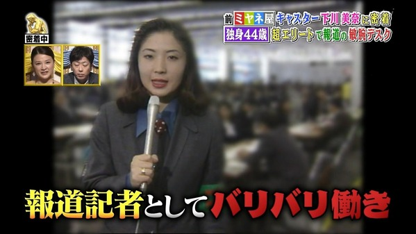 下川美奈 (6)