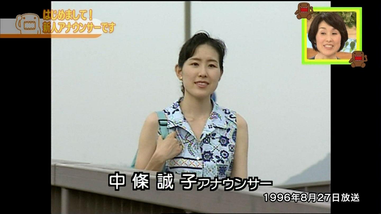 激烈!女子アナニュース【画像】NHK中條誠子さん(43)の新人時代 6.4