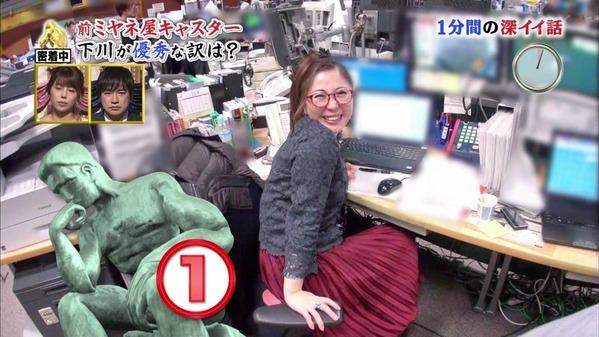 下川美奈 (30)