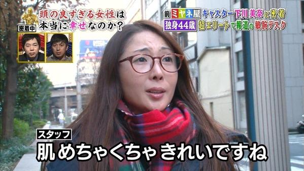 下川美奈 (10)