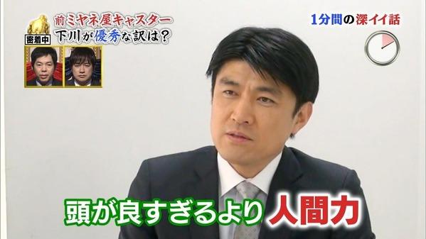 下川美奈 (31)