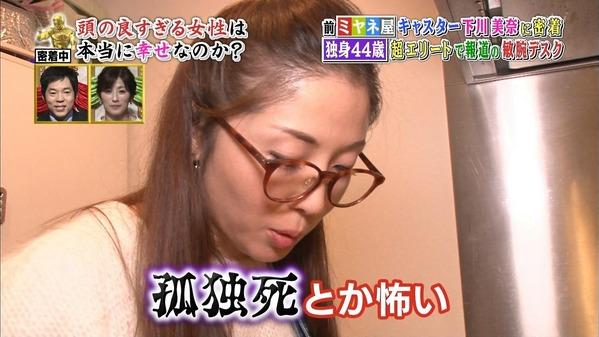 下川美奈 (26)