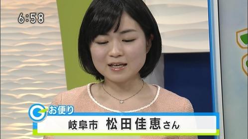 松田佳恵 (10)