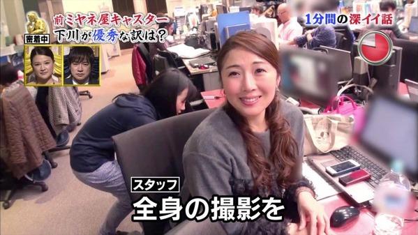 下川美奈 (32)